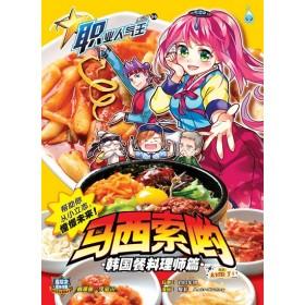 职业人气王56-马西索哟·韩国餐料理师篇