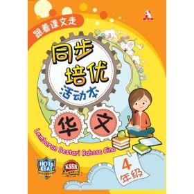 四年级同步培优活动本华文 <Primary 4 Lembaran Bestari Bahasa Cina>