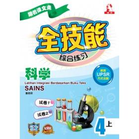 四年级上册跟着课文走全技能综合练习科学<Primary 4A Latihan Integrasi Berdasarkan Buku Teks Sains>