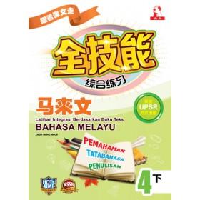 四年级下册跟着课文走全技能综合练习马来文