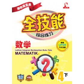 四年级下册跟着课文走全技能综合练习数学