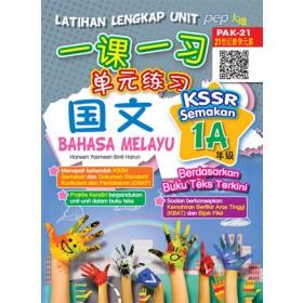 一年级 A 一课一习单元练习 国文 <Primary 1A Latihan Lengkap Unit Bahasa Melayu>