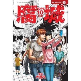 腐城 10(完结)