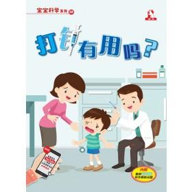 宝宝科学58-打针有用吗?
