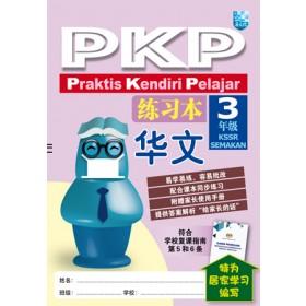 三年级PKP Praktis Kendiri Pelajar练习本华文