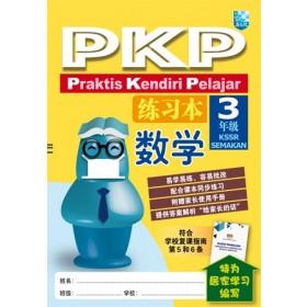 三年级PKP Praktis Kendiri Pelajar练习本数学