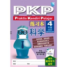 四年级PKP Praktis Kendiri Pelajar练习本科学 <Primary 4 PKP Praktis Kendiri Pelajar Sains>
