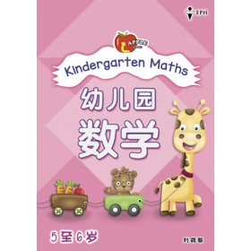 幼儿园数学 <Apple Kindergarten Maths (Chinese)>