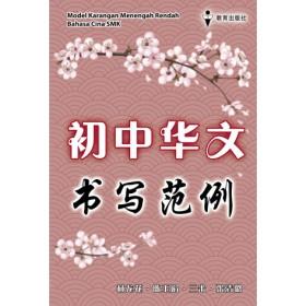 初中华文书写范例 <Model Karangan Menengah Rendah Bahasa Cina>