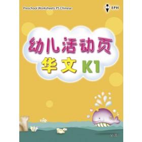 K1幼儿活动页华文 <K1 Preschool Worksheets Chinese>