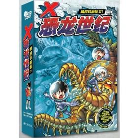 X探险特工队 恐龙世纪:精装珍藏版 01(大众独家)