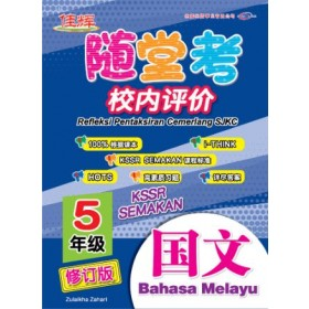 五年级 随堂考校内评价国文 <Primary 5 Refleksi Pentaksiran Cemerlang Bahasa Melayu>