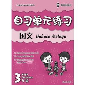 三年级自习单元练习国文