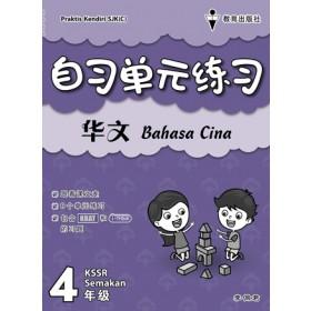 四年级自习单元练习华文 <Primary 4 Praktis Kendiri Bahasa Cina>