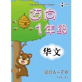 迈向一年级华文 <Step Up to Primary 1 Chinese>