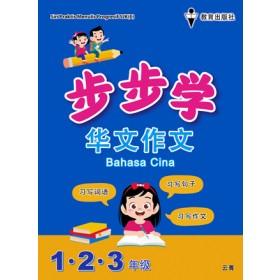 一至三年级步步学华文作文