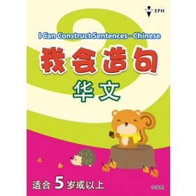 (Umur 5+) I Can Construct Sentences Chinese