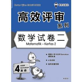 四年级高效评审系列数学试卷二