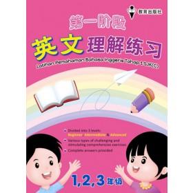 第一阶段英文理解练习