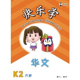 K2 快乐学华文