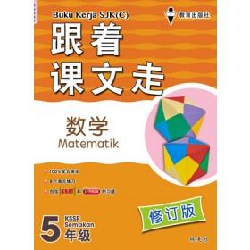 五年级跟着课文走数学 <Primary 5 Buku Kerja Matematik>