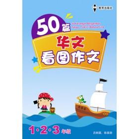 第一阶段50篇华文看图作文