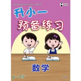 升小一预备练习数学 <Get Ready for Primary 1 Maths (Chinese)>