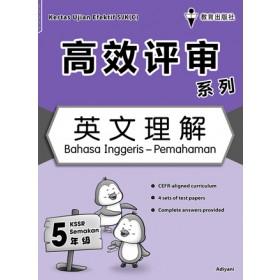 五年级高效评审系列英文理解 <Primary 5 Kertas Ujian Efektif Bahasa Inggeris-Pemahaman>