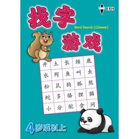 华语找字游戏 <Word Search Chinese>