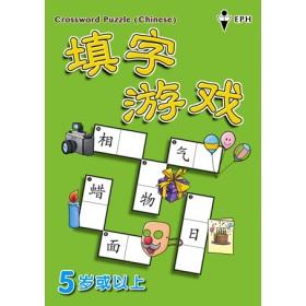 华语填字游戏 <Crossword Puzzle Chinese>