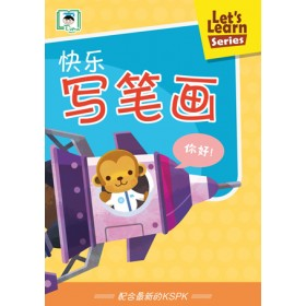 LET'S LEARN SERIES:快乐写笔画