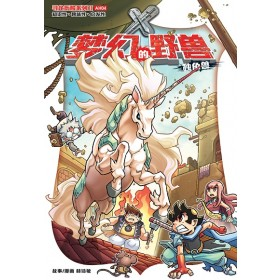 X探险特工队 寻龙历险系列 II:梦幻的野兽·独角兽