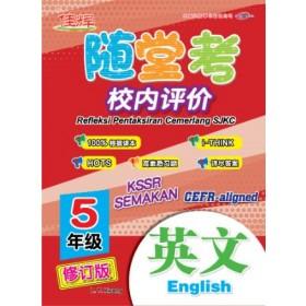 五年级 随堂考校内评价英文 <Primary 5 Refleksi Pentaksiran Cemerlang English>