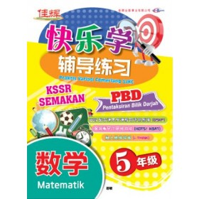 五年级 快乐学辅导练习数学 <Primary 5 Praktis Variasi Cemerlang Matematik>