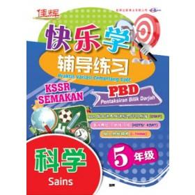 五年级 快乐学辅导练习科学 <Primary 5 Praktis Variasi Cemerlang Sains>