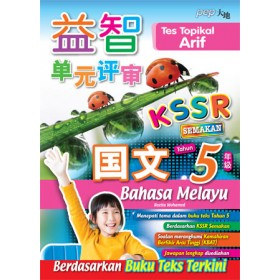五年级 益智单元评审国文 <Primary 5 Tes Topikal Arif Bahasa Melayu>