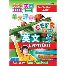 五年级 益智单元评审英文 <Primary 5 Tes Topikal Arif English>