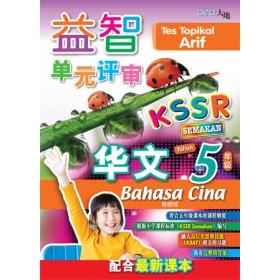 五年级 益智单元评审华文 <Primary 5 Tes Topikal Arif Bahasa Cina>