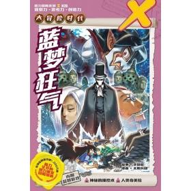 X探险特工队 大冒险时代: 蓝梦狂气