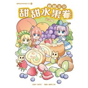 最萌宝贝:甜甜水果卷