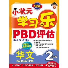 二年级 小状元学习乐PBD评估 华文 < Primary 2 Xue Xi Le PBD SJK Bahasa Cina  >