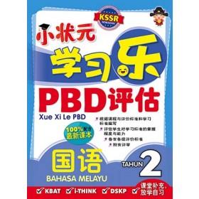 二年级 小状元学习乐PBD评估 国语 < Primary 2 Xue Xi Le PBD SJK Bahasa Melayu  >