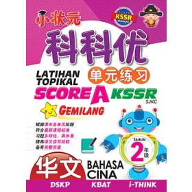 二年级 小状元科科优单元练习 华文 < Primary 2 Latihan Topikal Score A Gemilang Bahasa Cina SJK  >