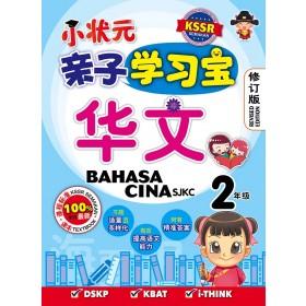 二年级 亲子学习宝 华文 < Primary 2 Qin Zi Xue Xi Bao SJK Bahasa Cina  >