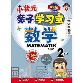 二年级 亲子学习宝 数学 < Primary 2 Qin Zi Xue Xi Bao SJK Matematik  >