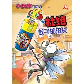 小伙伴07-杜绝蚊子的滋长