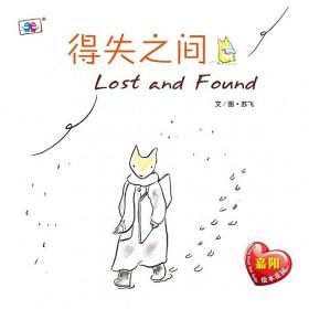 得失之间 Lost and Found