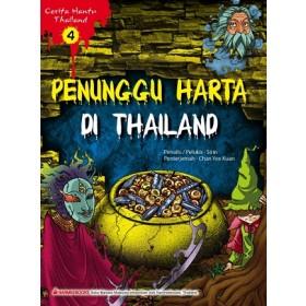 CERITA HANTU THAILAND 4: PENUNGGU HARTA DI THAILAND