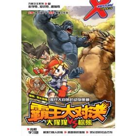 X探险特工队 万兽之王系列 02:霸王大对决