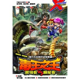 X探险特工队 万兽之王系列 09:毒王之王